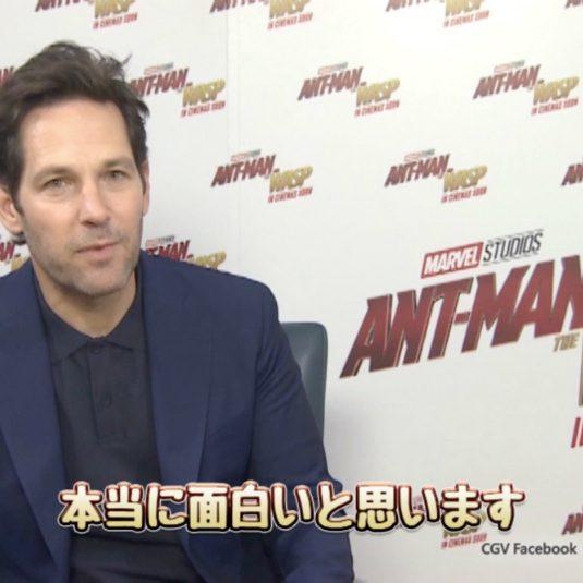 『アントマン&ワスプ』4DX上映決定 ポール・ラッドが魅力を語る特別映像も