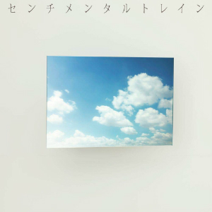 AKB48、『センチメンタルトレイ...