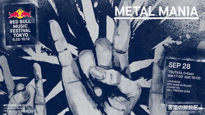 HER NAME IN BLOODがキュレーション務めるライブイベント『METAL MANIA』開催