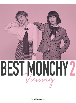 『BEST MONCHY 2 -Viewing-』の画像