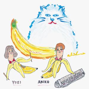 「バナナが好き」の画像