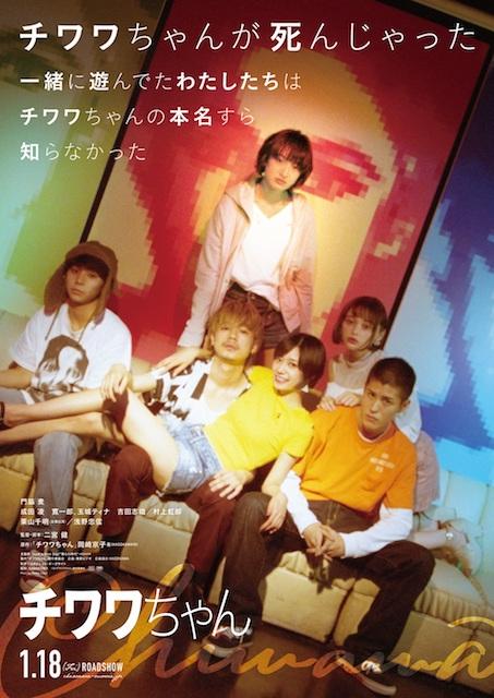 門脇が主人公ミキを演じるほか、成田凌がチワワちゃんの元カレ・ヨシダ役、寛一郎がヨシダの親友・カツオ役、玉城ティナがチワワちゃんの親友・ユミ役で出演。