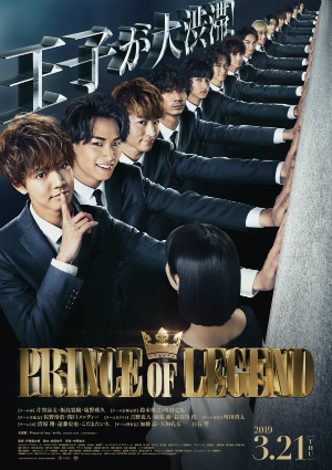 『PRINCE OF LEGEND』の画像