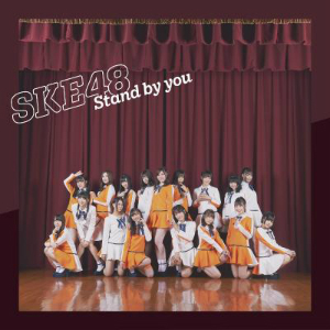 SKB48『Stand by you』(劇場盤)の画像