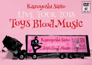 『Kazuyoshi Saito LIVE TOUR 2018 Toys Blood Music Live at 山梨コラニー文化ホール2018.06.02』DVDの画像