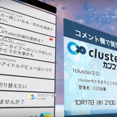「cluster」はVRプラットフォームの中心となるか? サービスの変遷から見る課題と可能性