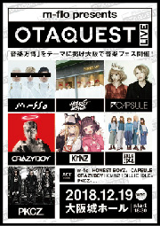 『m-flo presents OTAQUEST LIVE』の画像