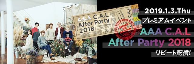 AAA、ファンクラブ限定イベント『AAA C.A.L After Party 2018』dTVにてリピート配信