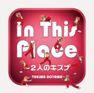 『In This Place~2人のキズナ』初回盤の画像