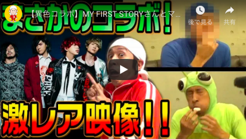 MY FIRST STORY・Kid'z、『カジサックの部屋』出演 コラボ企画の狙いを考察