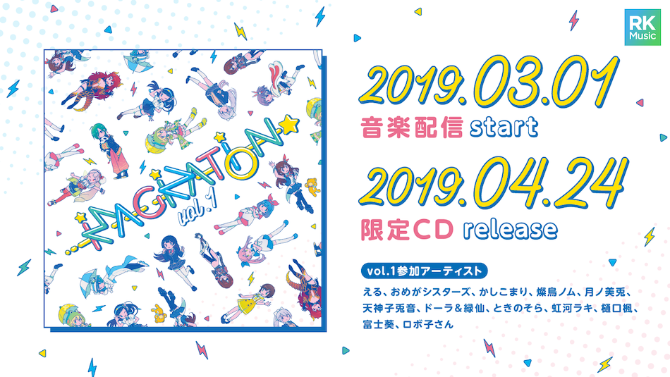 VTuberコンピ『IMAGINATION vol.1』3月1日より配信! 数量限定CDも順次予約受付