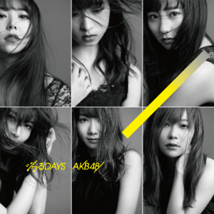 AKB48『ジワるDAYS』TypeC(初回限定版))©You, Be Cool!/KING RECORDSの画像