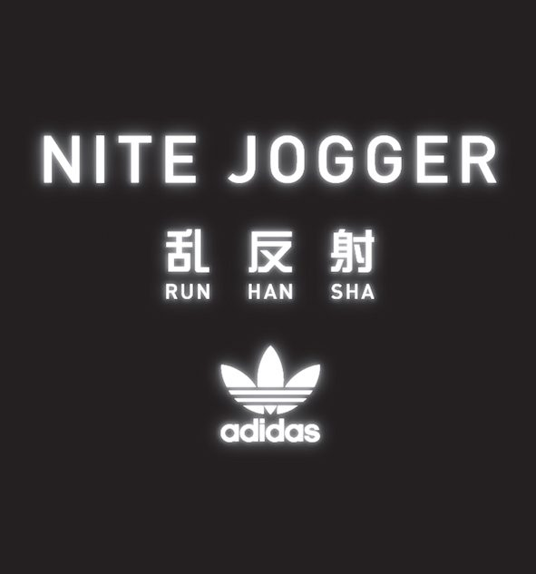 adidas OriginalsがFriday Night Plans、JJJ、STUTSら迎え『乱反射 -RUN HAN SHA-』始動