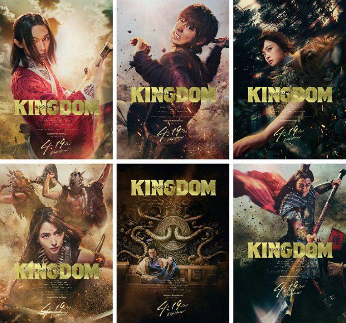 山崎賢人、吉沢亮、橋本環奈らのシリアスな表情が 『キングダム』キャラクターポスター公開