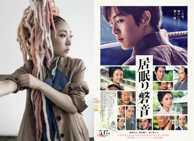 MISIA、「LOVED」が松坂桃李主演映画『居眠り磐音』主題歌に