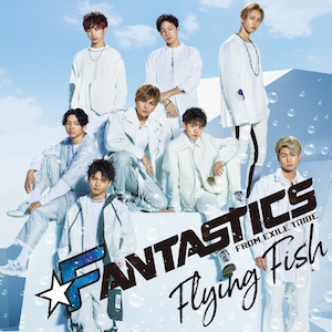 FANTASTICS from EXILE TRIBE『Flying Fish』(CD+DVD)の画像