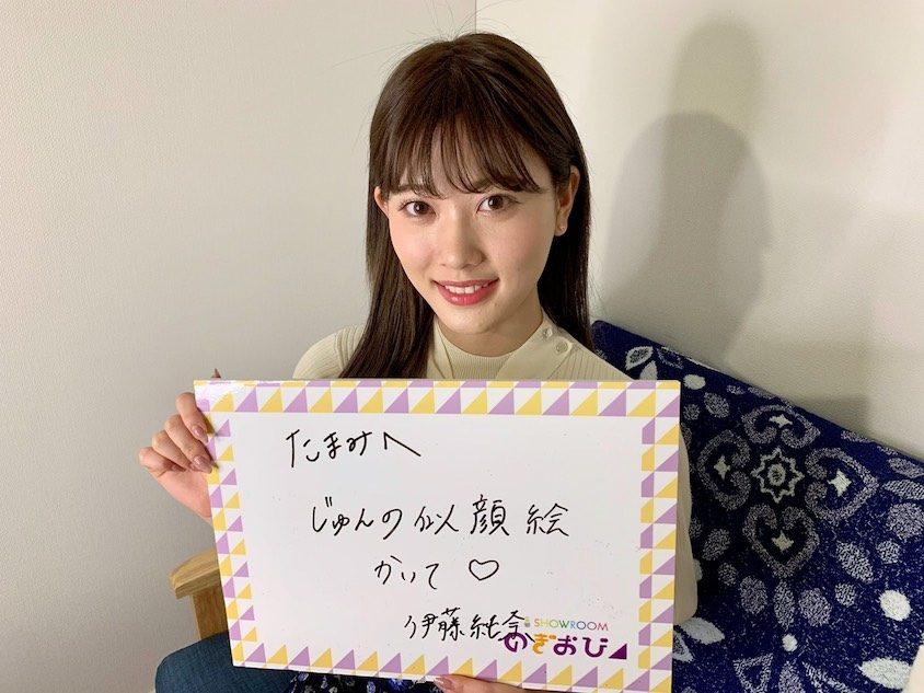伊藤 純 奈 乃木坂46 伊藤純奈 公式ブログ