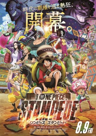 『ONE PIECE STAMPEDE』第2弾ポスター&第3弾特報映像公開 圧巻の38キャラクターが登場