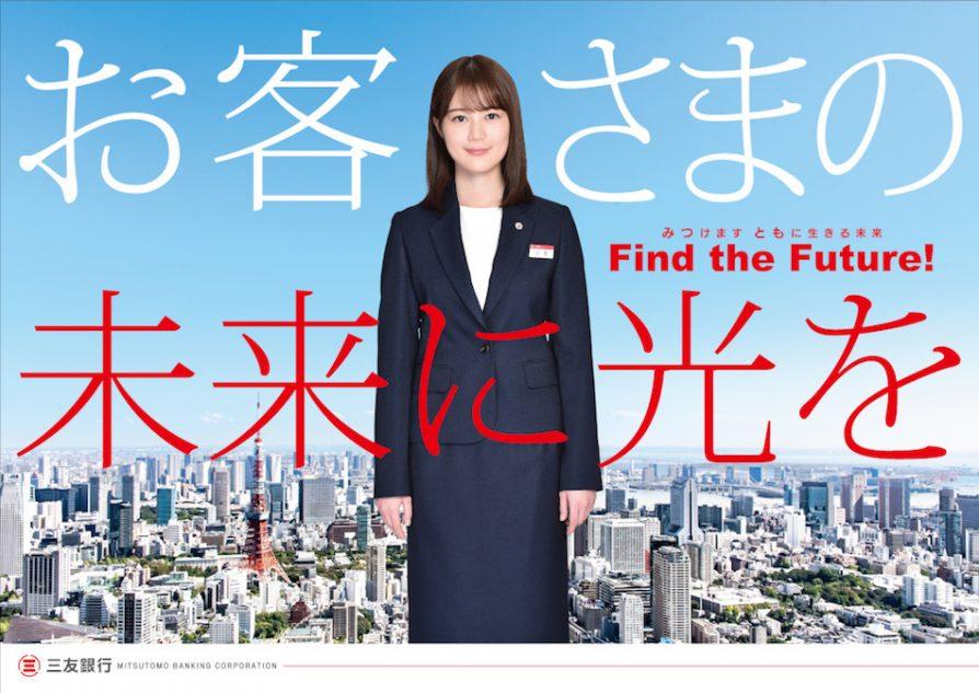 生田 絵梨花 ドラマ