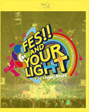 『t7s 4th Anniversary Live -FES!! AND YOUR LIGHT- in Makuhari Messe』Live Blu-ray【初回限定盤】の画像
