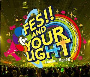 『t7s 4th Anniversary Live -FES!! AND YOUR LIGHT- in Makuhari Messe』CDの画像