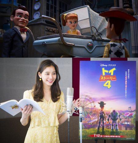新木優子、『トイ・ストーリー4』ギャビー・ギャビー役の声優に