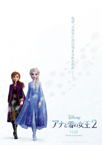 2 アナ いつまで 雪