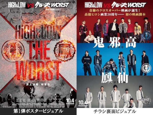『HiGH&LOW THE WORST』第1弾ビジュアル、高橋ヒロシが描く鳳仙学園と川村壱馬らの姿が