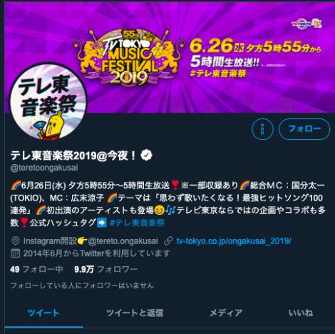 2019 音楽 テレ 東 祭