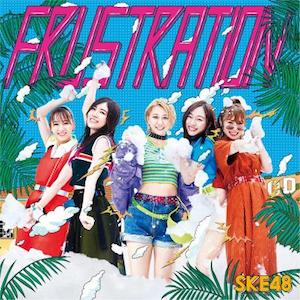 FRUSTRATION(Type-A)(初回生産限定盤)の画像