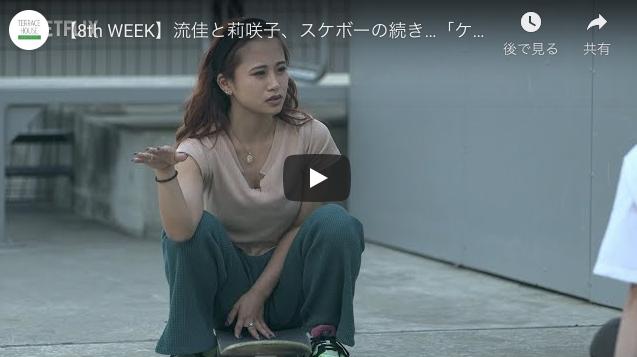 テラスハウス』東京編・第13話ーーケニーが莉咲子に怒涛の猛アタック ...