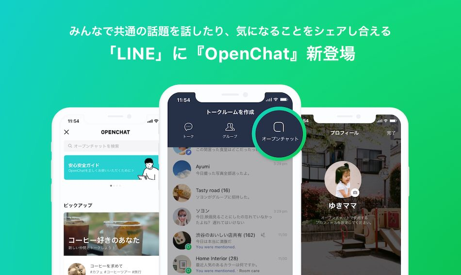 LINE』が大型新機能「OpenChat」提供開始 最大5,000人が参加可能|Real ...