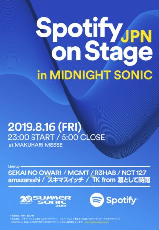 『Spotify on Stage in  MIDNIGHT SONIC』スキマスイッチ、TK from 凛として時雨の出演追加