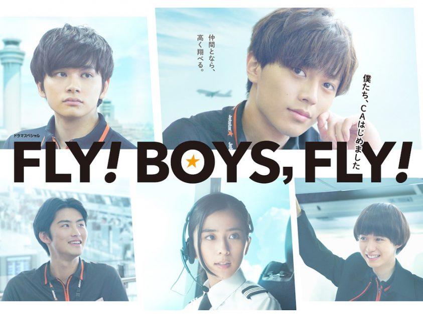 King \u0026 Prince 永瀬廉、『FLY! BOYS, FLY!』 への期待 \u201c素の自分
