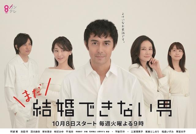 阿部寛が、13年ぶりに帰ってくる 『結婚できない男』第1シリーズ