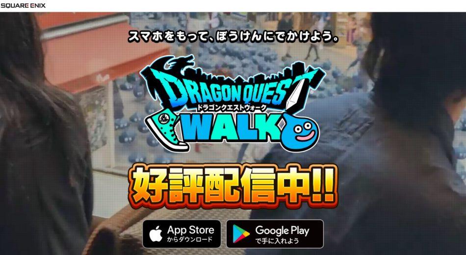 ドラクエ ウォーク 5 ちゃん