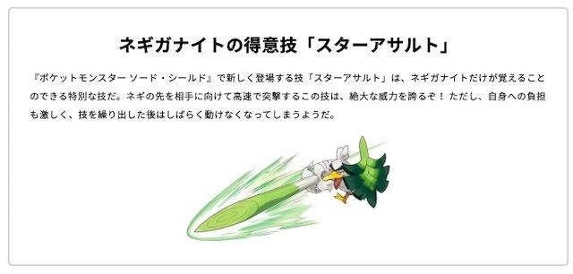 カモネギ ポケモン 進化 ソード