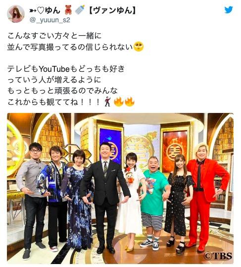 ゆん ちゃん テレビ 芸能人が本気で考えたドッキリグランプリ!ヴァンゆんのゆんちゃん!...