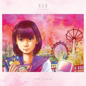 中川翔子『RGB 〜True Color〜』(完全生産限定盤)の画像