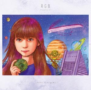 中川翔子『RGB 〜True Color〜』(通常盤)の画像