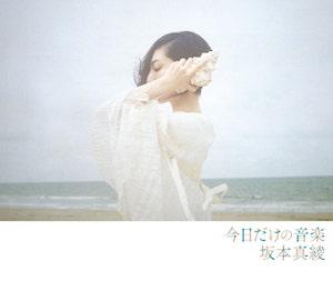 坂本真綾『今日だけの音楽』(初回盤)の画像