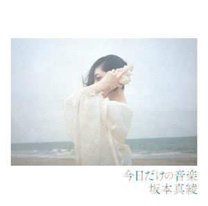 坂本真綾『今日だけの音楽』(通常盤)の画像