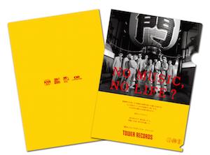 タワーレコード オリジナルW特典「A4クリアファイル」の画像