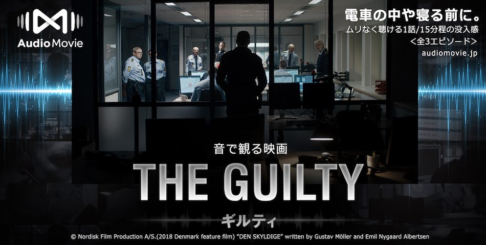 TBSラジオ×ファントム・フィルム共同制作『THE GUILTY/ギルティ by AudioMovie(R)』配信決定