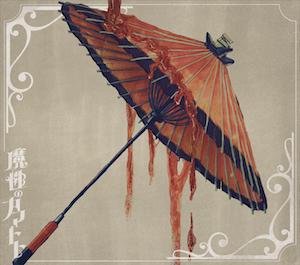 羽生まゐご『魔性のカマトト』初回限定盤(CD+DVD 三方背スリーブケース+短編小説付属 )の画像