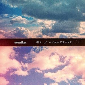 sumika『願い/ハイヤーグラウンド』初回生産限定盤A・通常盤の画像