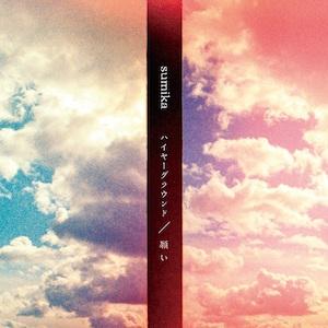 sumika『願い/ハイヤーグラウンド』初回生産限定盤Bの画像
