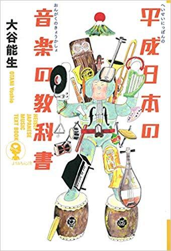 なぜ学校で音楽を学ぶのか? 大谷能生『平成日本の音楽の教科書』が ...