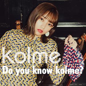 『Do you know kolme?』(Type-A)【2CD+DVD】の画像