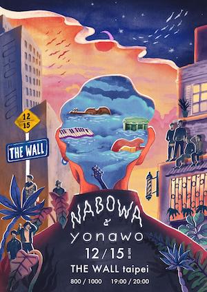 『NABOWAとyonawo』(台湾公演)の画像